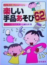楽しい手品あそび62(子どもと楽しむゲーム4)(単行本)