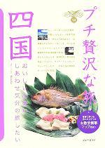 四国(ブルーガイドプチ贅沢な旅14)(お散歩携帯マップ付)(単行本)