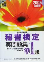 文部科学省認定 秘書検定試験準1級実問題集(2005年度版)
