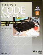 Code Complete第2版 完全なプログラミングを目指して(上)(単行本)