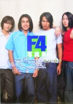 流星花園 花より男子 F4写真集(写真1枚、ポスター1枚付)(単行本)