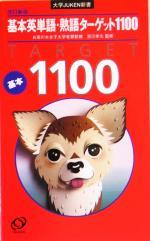基本英単語・熟語ターゲット1100(大学JUKEN新書)(赤セルシート付)(新書)