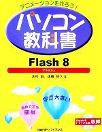 アニメーションを作ろう!パソコン教科書Flash8(CD-ROM1枚付)(単行本)