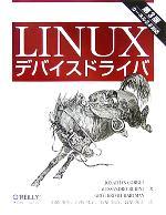 Linuxデバイスドライバ 第3版(単行本)
