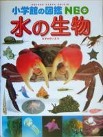 水の生物(小学館の図鑑NEO7)(児童書)