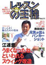 レッスンの王様 Vol.11(通常)(DVD)