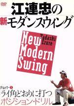 江連忠の新モダンスウィング Part1 ライ角どおりに打つポジション・ドリル(通常)(DVD)