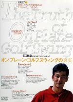 江連忠 オンプレーン・ゴルフスウィングの真実 パート(2) 習得スクエア感覚体得はアプローチ、パットから(通常)(DVD)