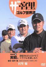 ザ・宮里ゴルフ世界流 PART2 実践編 静筋を働かせてトラブルを楽しもう(通常)(DVD)