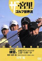 ザ・宮里ゴルフ世界流 PART3 練習編 必修30Yショットが上達への第一歩(通常)(DVD)