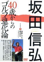 坂田信弘 40歳からのゴルフ進化論 PART1 加齢しても飛ばせるドライバー(通常)(DVD)