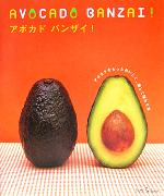 アボカドバンザイ! アボカドをもっとおいしく、楽しく味わう本(ハッピータイムブックス)(単行本)