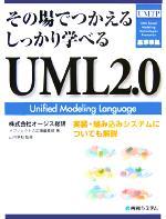 その場でつかえるしっかり学べるUML2.0(単行本)