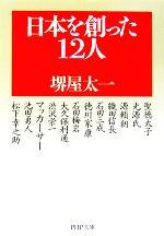 日本を創った12人(PHP文庫)(文庫)