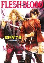 FLESH&BLOOD(キャラ文庫)(9)(文庫)