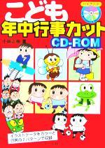 こども年中行事カットCD‐ROM(CD-ROM1枚付)(単行本)