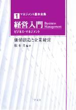 経営入門 価値創造と企業経営(マネジメント基本全集1)(単行本)