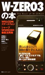 W‐ZERO3の本 WILLCOMスマートフォンシャープWS003SH徹底活用術(新書)