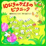 10ぴきのかえるのピクニック(PHPにこにこえほん)(児童書)