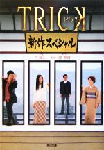 TRICK 新作スペシャル(角川文庫)(文庫)