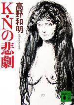 K・Nの悲劇(講談社文庫)(文庫)