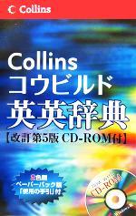 コウビルド英英辞典(CD-ROM1枚、別冊1冊付)(単行本)