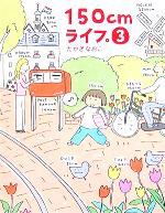 150cmライフ。 コミックエッセイ(3)(単行本)
