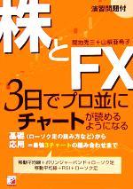 株とFX 3日でプロ並にチャートが読めるようになる(アスカビジネス)(単行本)