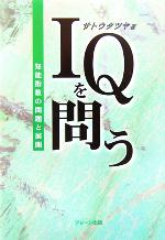 IQを問う知能指数の問題と展開