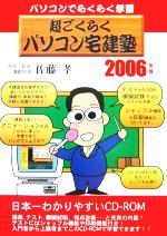 超ごくらくパソコン宅建塾-パソコンでらくらく学習(2006年版)(CD-ROM4枚付)(単行本)