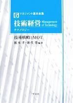 技術経営 テクノロジー 技術戦略とMOT(マネジメント基本全集6)(単行本)