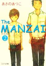 The MANZAI(ピュアフル文庫)(2)(文庫)