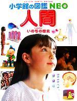 人間 いのちの歴史(小学館の図鑑NEO13)(児童書)