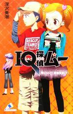 IQ探偵ムー 飛ばない!?移動教室 IQ探偵シリーズ(カラフル文庫ふ02-05)(下)(児童書)