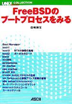 FreeBSDのブートプロセスをみる(単行本)
