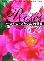 オールド・ローズとつるバラ図鑑674(単行本)