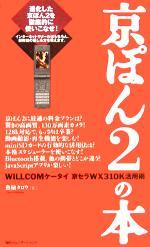 京ぽん2の本 WILLCOMケータイ 京セラWX310K活用術(新書)