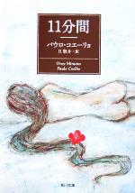 11分間(角川文庫)(文庫)