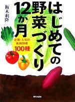 はじめての野菜づくり12か月(単行本)