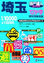 でっか字 埼玉便利情報地図(街の達人コンパクト)(単行本)
