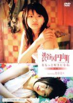 渋谷区円山町をもっと好きになる。~RED~ featuring 榮倉奈々(通常)(DVD)