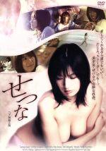せつな(ヘア無修正)(通常)(DVD)