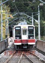 パシナコレクション 紅葉の野岩鉄道(通常)(DVD)