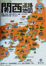関西道路地図(ライトマップル55)(単行本)