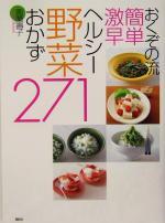 おくぞの流簡単激早ヘルシー野菜おかず271(単行本)