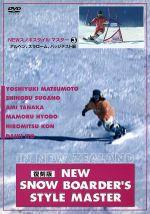復刻版 スノーボードVOL.3 NEWスノボスタイル完全マスター(3)(通常)(DVD)