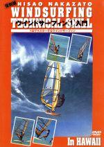 ウィンドサーフィン 復刻版(1)入門ハウツースポーツシリーズ(通常)(DVD)
