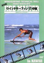 ウィンドサーフィン 復刻版(2)中級ハウツースポーツシリーズ(通常)(DVD)