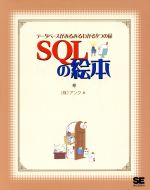 SQLの絵本 データベースがみるみるわかる9つの扉(単行本)