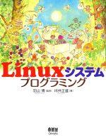 Linuxシステムプログラミング(単行本)